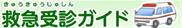 東京版救急受診ガイド